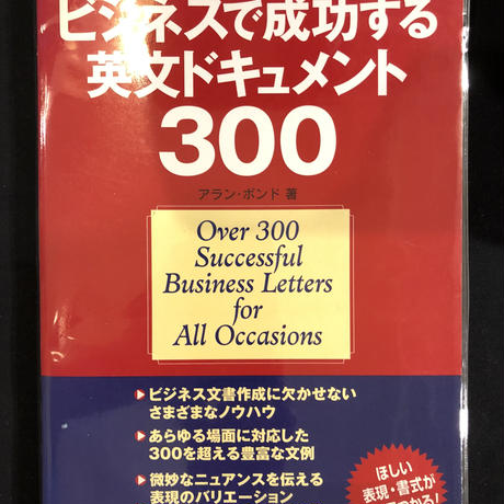 N o.4  ビジネスで成功する英文ドキュメント300―Over 300 successful business letters for all occasions 大型本 – 2000/3