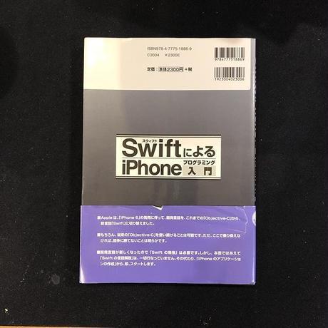 SwiftによるiPhoneプログラミング入門 (I・O BOOKS) 単行本 – 2015/3/18