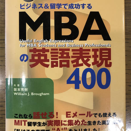 N o.1 ビジネス&留学で成功するMBAの英語表現400