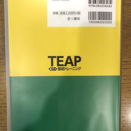 N o.1 TEAP 全パート徹底トレーニング