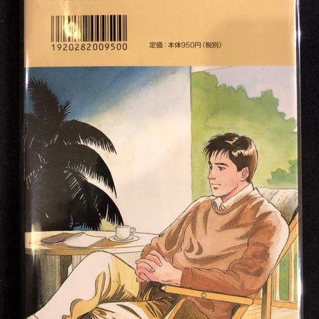 NO.3   バイリンガル版 部長島耕作〈1〉 (講談社バイリンガル・コミックス)