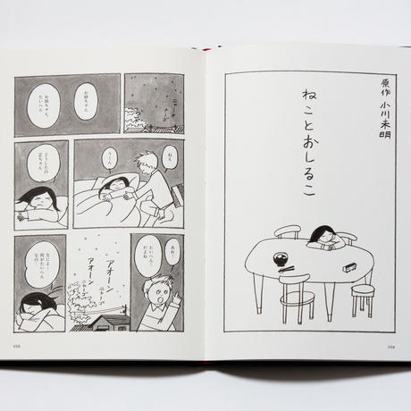 Catnappers 猫文学漫画集