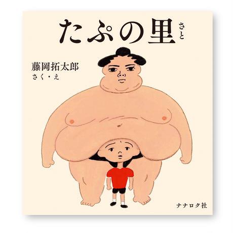 たぷの里 藤岡拓太郎