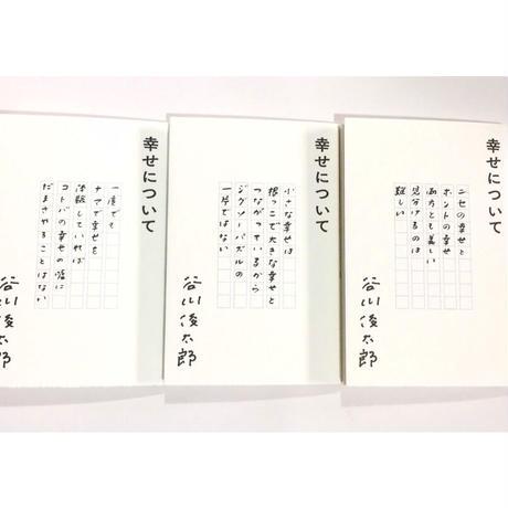 幸せについて 谷川俊太郎(カバー3種類から選べます。本は同じ内容です)