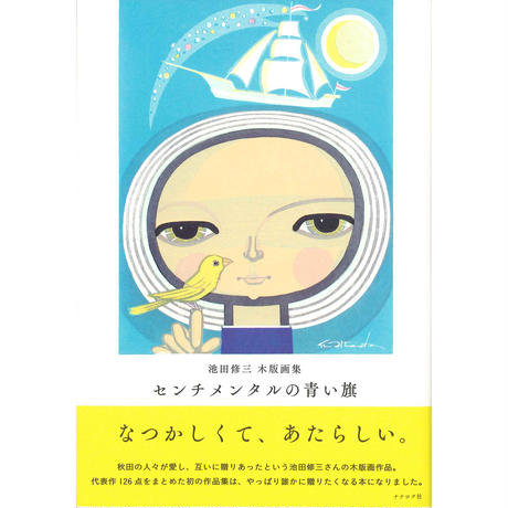 『センチメンタルの青い旗』木版画・池田修三 編著・藤本智士