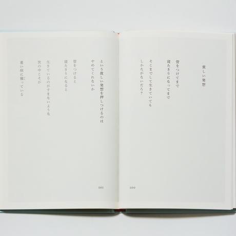 点滴ポール 生き抜くという旗印 岩崎航 写真:齋藤陽道