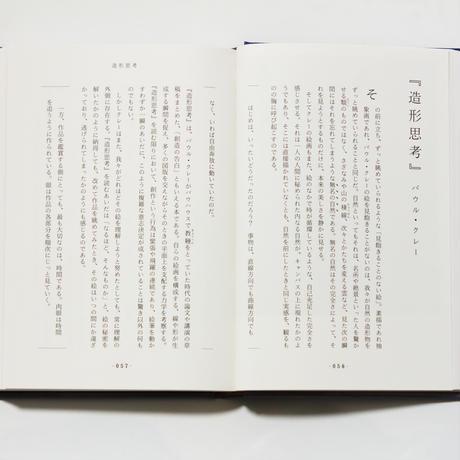 ことばの生まれる景色 文:辻山良雄 画:nakaban