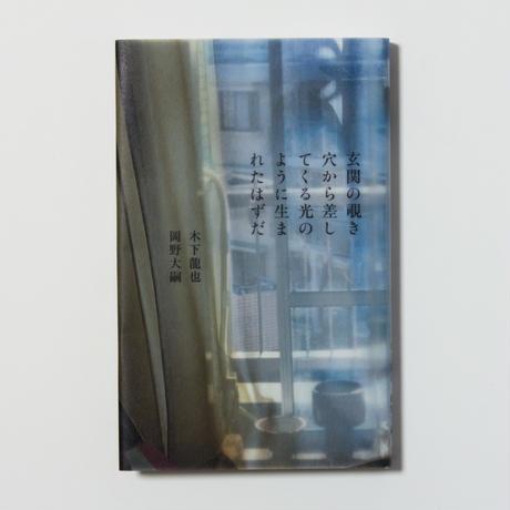 玄関の覗き穴から差してくる光のように生まれたはずだ 木下龍也、岡野大嗣 挟込小説:舞城王太郎