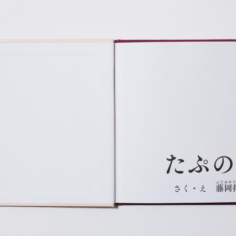 『たぷの里』藤岡拓太郎