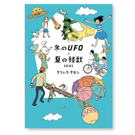 冬のUFO・夏の怪獣【新版】 クリハラタカシ /帯 ヨシタケシンスケ