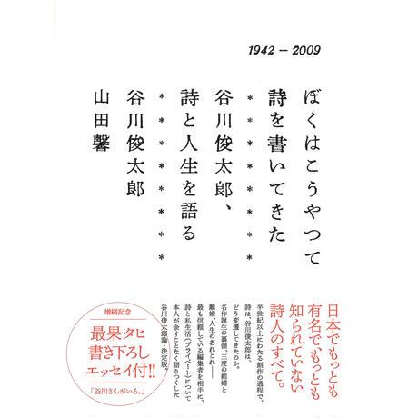 『ぼくはこうやって詩を書いてきた ―谷川俊太郎、詩と人生を語る―』谷川俊太郎 山田馨