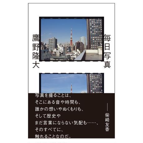 〇サイン本〇鷹野隆大エッセイ集『毎日写真』