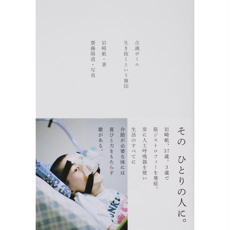 『点滴ポール ~生き抜くという旗印』詩とエッセイ・岩崎航 写真・齋藤陽道
