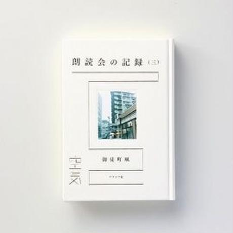 朗読会の記録(三) 空気