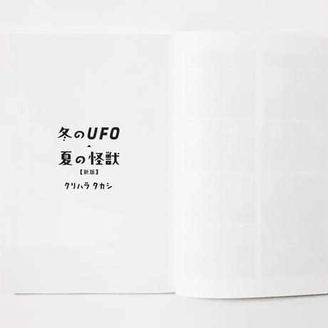 冬のUFO・夏の怪獣【新版】 クリハラタカシ