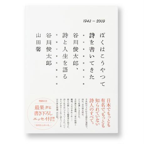 ぼくはこうやって詩を書いてきた 谷川俊太郎、詩と人生を語る 谷川俊太郎、山田馨 /帯 最果タヒ