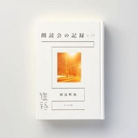 朗読会の記録(二) 道路