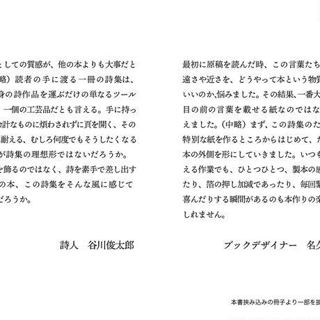 あたしとあなた 谷川俊太郎