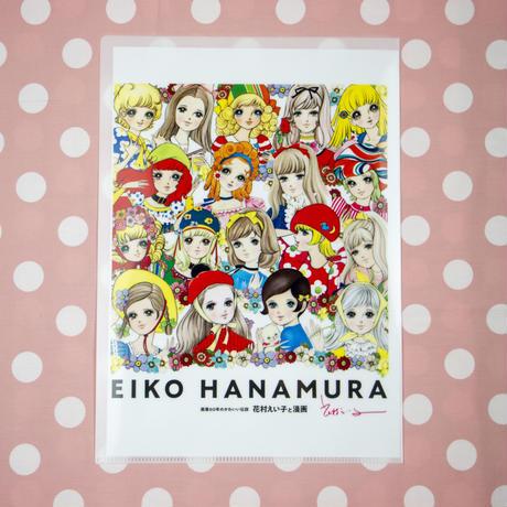 「花村えい子と漫画」クリアファイル(A4)