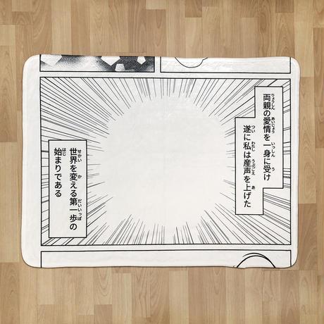 お昼寝コミックブランケット/第一歩