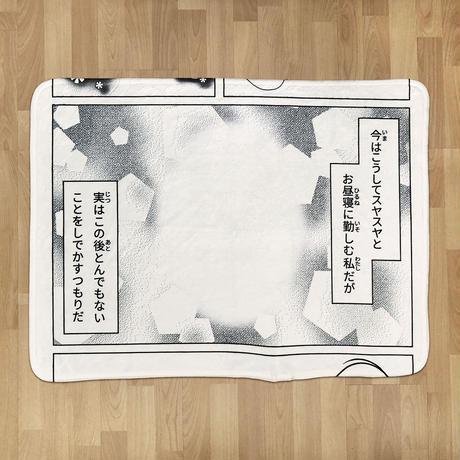 お昼寝コミックブランケット/スヤスヤ(5月上旬発送予定分)