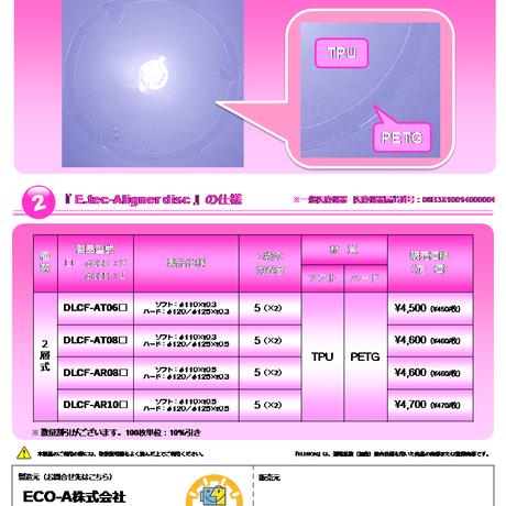 Φ125×t0.8(TPU/PETG)2層式マウスピースアライナーディスク E.tec-Aligner disc DLCF-AT08L 100枚入り