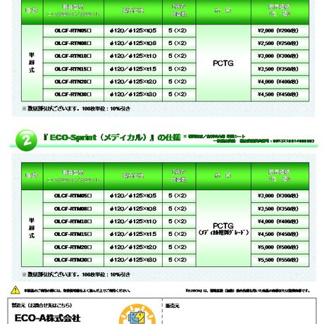 Φ125×t1.0(PCTG)単層式スプリント用ディスク ECO-Sprint disc OLCF-RTN10L 100枚入り