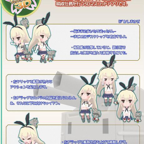 艦ます3D~第4艦隊~ (DL版)
