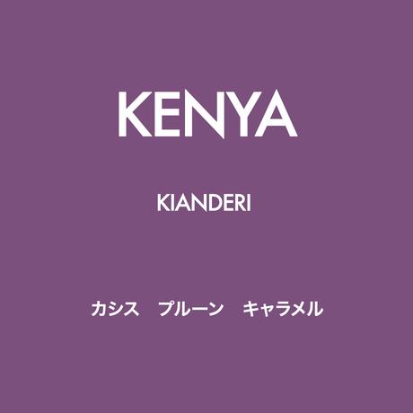 [FRUITY]  ケニア Kianderi