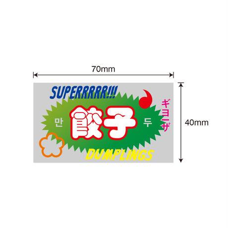 キラキラ餃子ステッカー1枚
