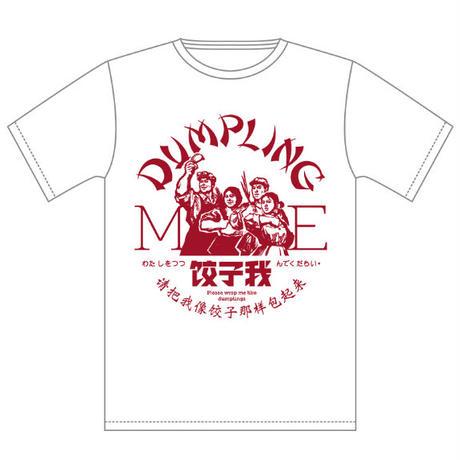 Dumpling Me Tシャツ / 白 L