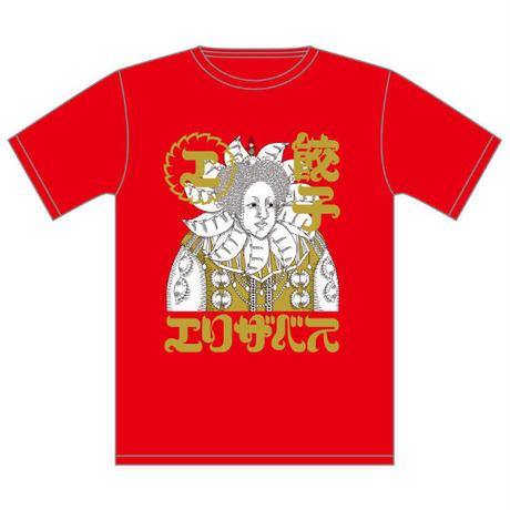 エリちゃんTシャツ / 赤 S