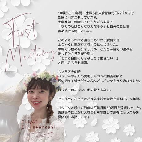 Elliy&J お話会&ランジェリーオーダー会