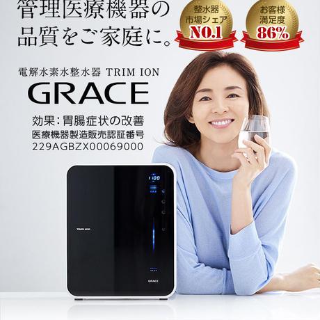 日本トリム 電解水素整水器 TRIM ION GRACE