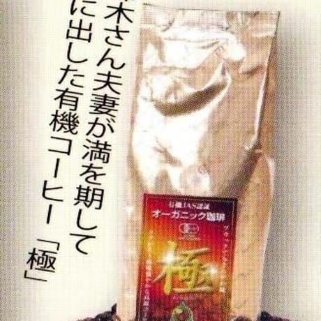 EM有機コーヒー『極きわみ』中煎り粉500g