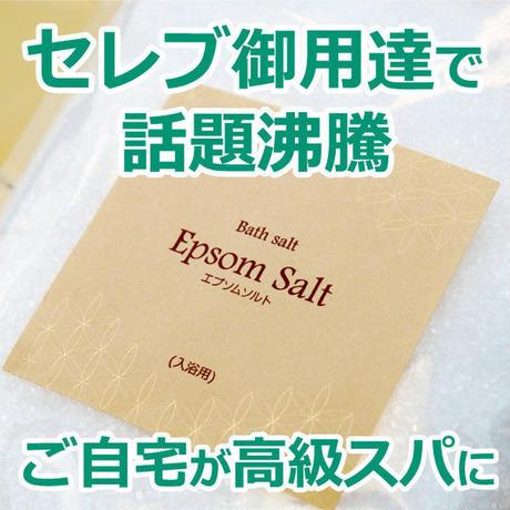 岡山県産 エプソムソルト 3kg