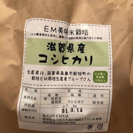 EM美味米 滋賀県産コシヒカリ 玄米20キロ