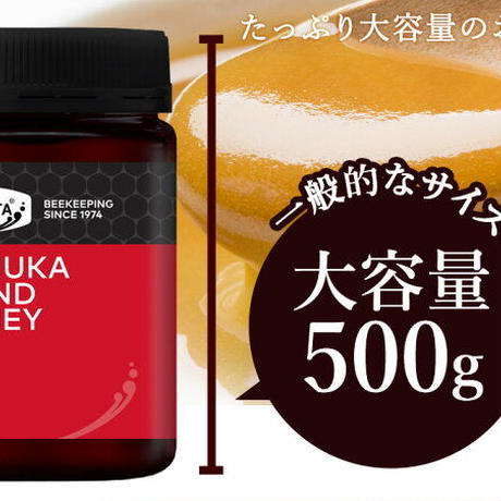 マヌカハニー UMF5 500g