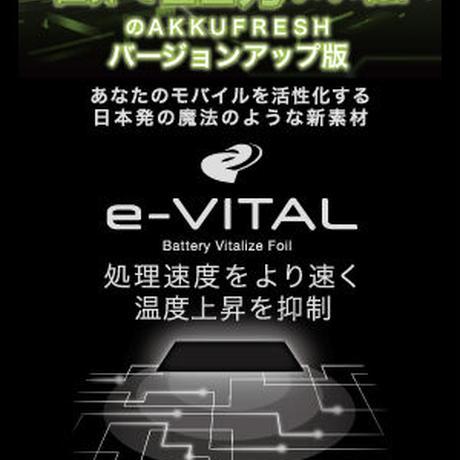 e-VITAL(イーバイタル)