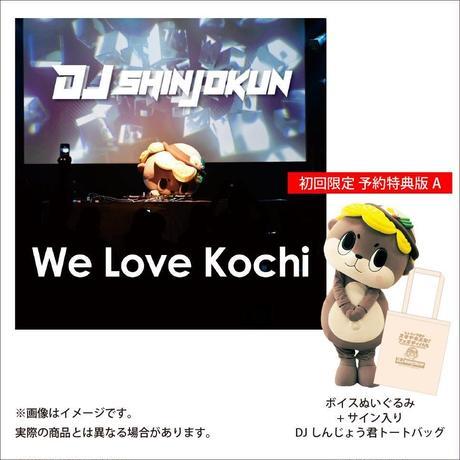 【予約販売】DJ しんじょう君 1st アルバム「We Love Kochi」初回限定 予約特典版 A  ボイスぬいぐるみ(CV: 小野大輔)付き