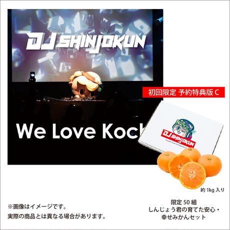 【予約販売】DJ しんじょう君 1st アルバム「We Love Kochi」初回限定 予約特典版 C  限定 50 組 しんじょう君の育てた安心・幸せみかんセット付き