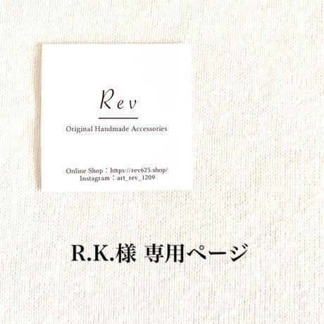 R.K. 様 専用ページ