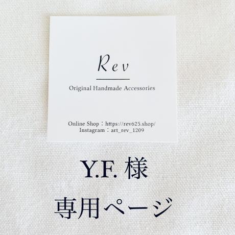 Y.F. 様 専用ページ