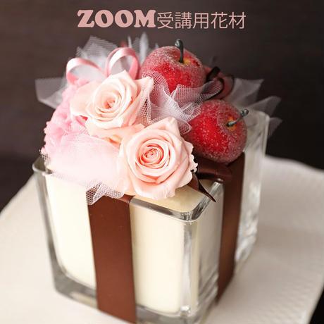 ZOOMレッスン受講花材 ①プリザ・プレゼント風アレンジメント