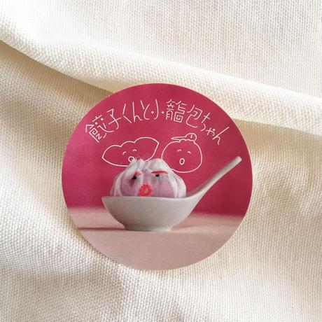 餃子くんと小籠包ちゃんステッカー3