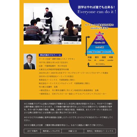 ワーホリ社長® 特別講座 英文の組み立て方基礎編 ダウンロード版