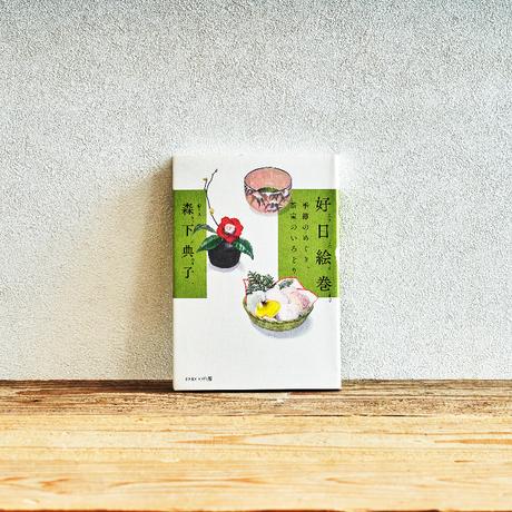 『好日絵巻』/選書者:水野史恵・編集者