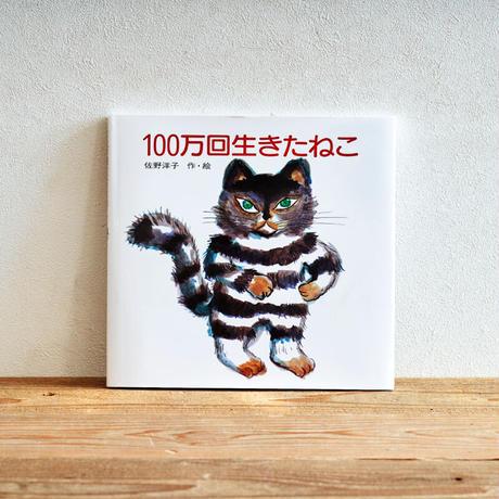 『100万回生きたねこ』/選書者:大塚亜依・編集者、ライター