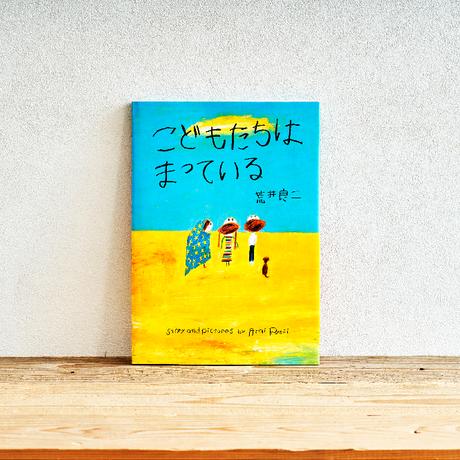 『こどもたちはまっている』/選書者:大塚亜依・編集者、ライター