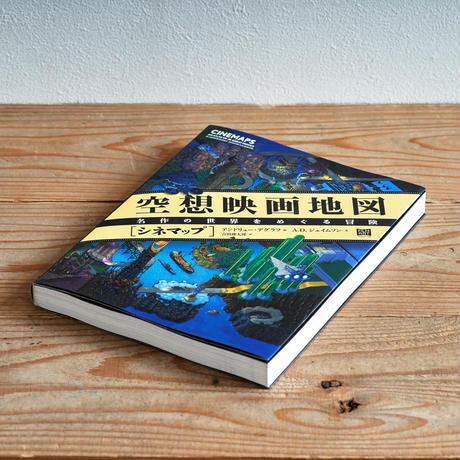 『空想映画地図 [シネマップ] 名作の世界をめぐる冒険』/選書者:坪井篤史・シネマスコーレ副支配人